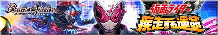 バトルスピリッツ コラボブースター「仮面ライダー 疾走する運命」