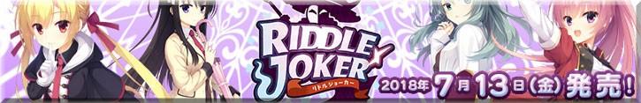 ChaosTCG「RIDDLE JOKER」