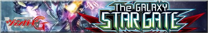 ヴァンガード エクストラブースター「The GALAXY STAR GATE」