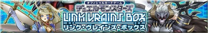 遊戯王「LINK VRAINS BOX」