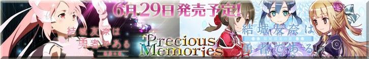 プレシャスメモリーズ「結城友奈は勇者である 鷲尾須美の章/勇者の章」