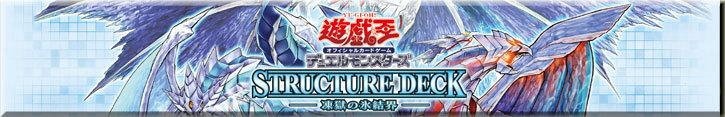 遊戯王「凍獄の氷結界(SD40)」