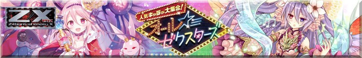 ゼクス EXパック 第10弾「オール☆ゼクスターズ」