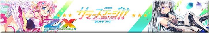ゼクス EXパック 第17弾「サマーステージ!!」