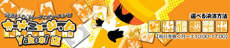 トレカ専門店のカードミュージアム|遊戯王カード