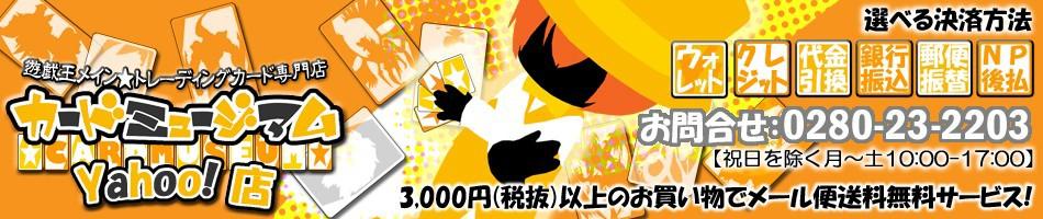 遊戯王・ヴァンガード・DM・ポケモン・バトスピシングルカード専門店