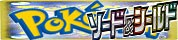 ポケモンカードゲーム剣盾