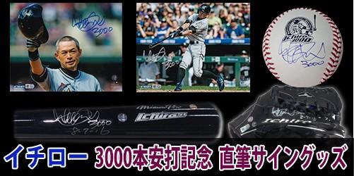 イチロー 3000本安打記念直筆サイングッズ 入荷!