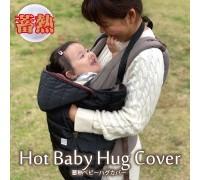 【あったか蓄熱素材】ママと赤ちゃんカバー