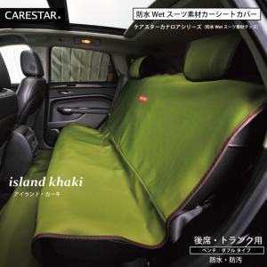 シートカバー 防水 レッド 後部座席 スノボ スノーボード 海山 汎用 軽自動車 普通車 カナロア 洗える ペット ドッグ カー シート カバー 車 CARESTAR|carestar|19