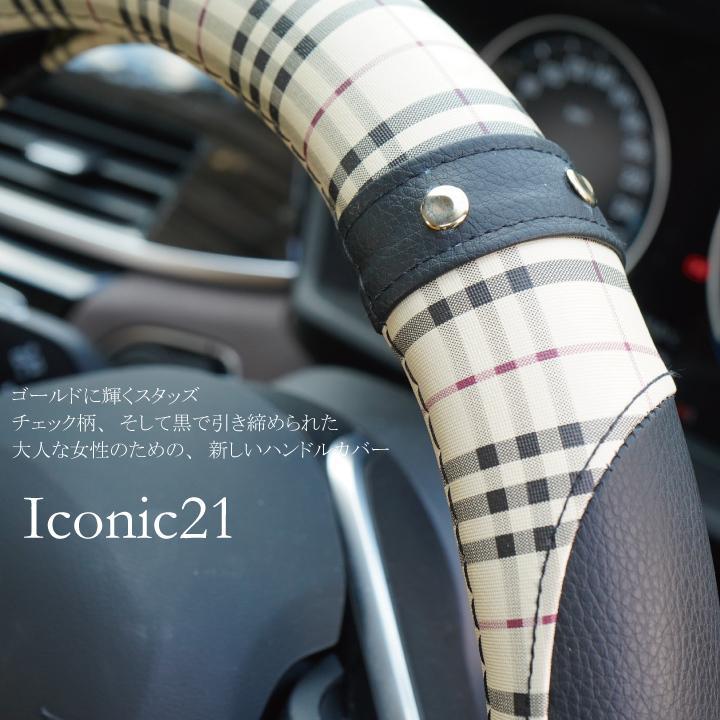 ハンドルカバー アイコニック21 タータンチェック Sサイズ O型 ステアリング カバー 軽自動車 普通車 内装用品 Z-style|carestar|18