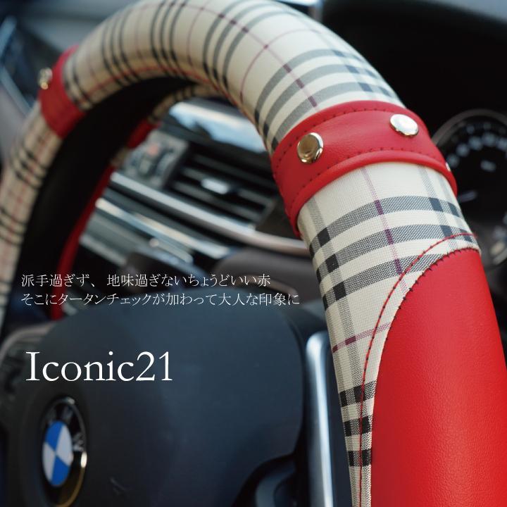 ハンドルカバー アイコニック21 タータンチェック Sサイズ O型 ステアリング カバー 軽自動車 普通車 内装用品 Z-style|carestar|19