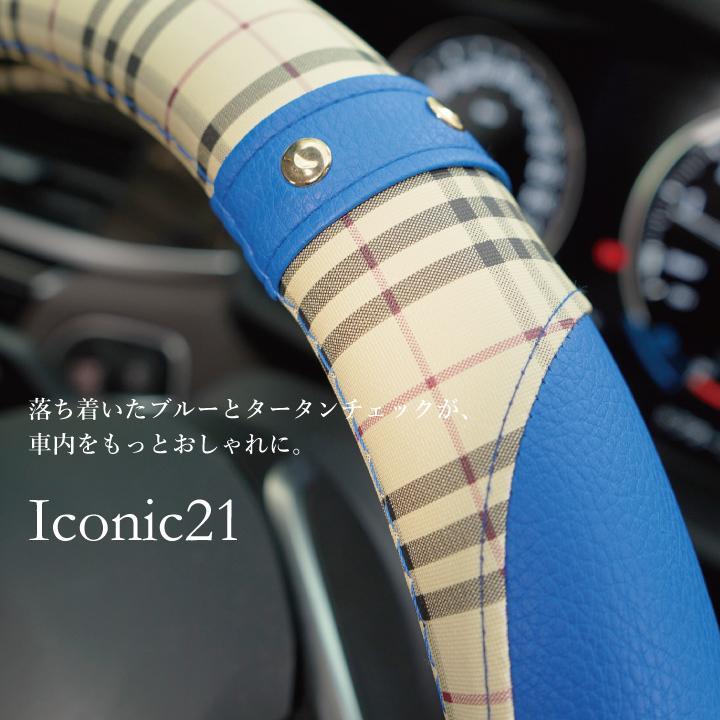 ハンドルカバー アイコニック21 タータンチェック Sサイズ O型 ステアリング カバー 軽自動車 普通車 内装用品 Z-style|carestar|20