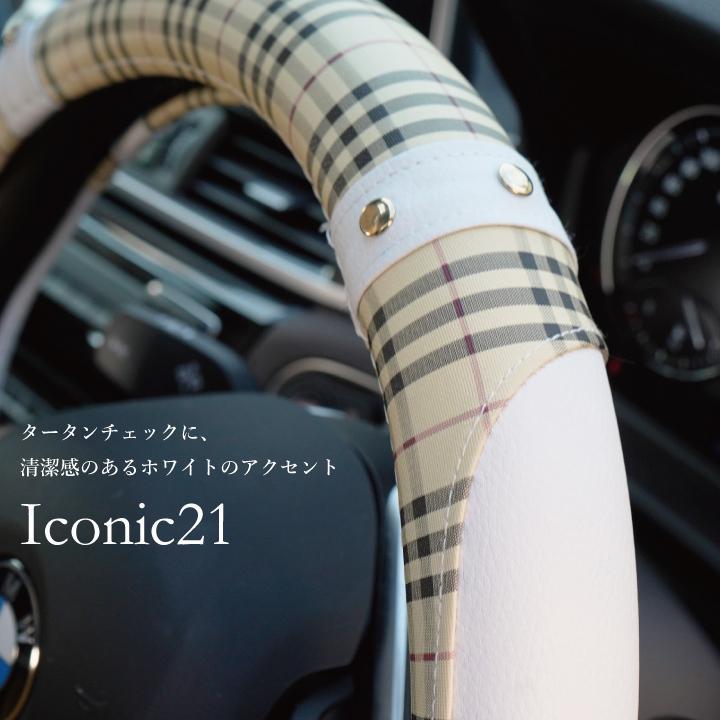 ハンドルカバー アイコニック21 タータンチェック Sサイズ O型 ステアリング カバー 軽自動車 普通車 内装用品 Z-style|carestar|22