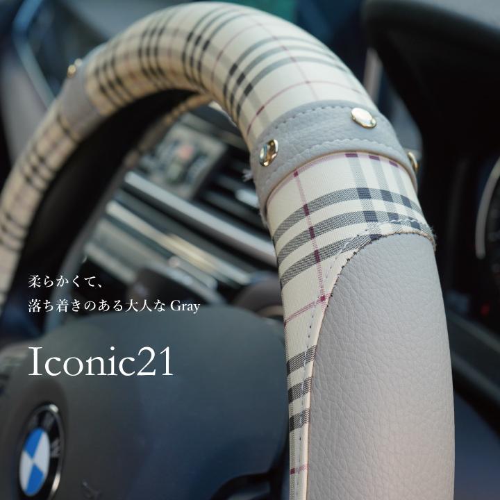 ハンドルカバー アイコニック21 タータンチェック Sサイズ O型 ステアリング カバー 軽自動車 普通車 内装用品 Z-style|carestar|23