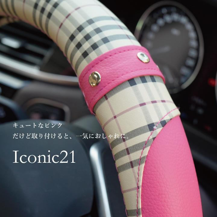 ハンドルカバー アイコニック21 タータンチェック Sサイズ O型 ステアリング カバー 軽自動車 普通車 内装用品 Z-style|carestar|24