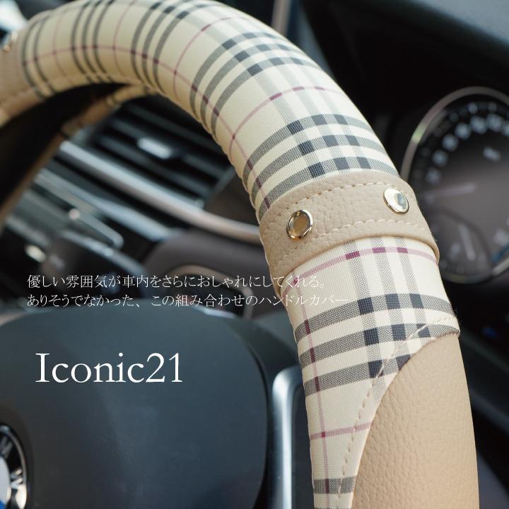 ハンドルカバー アイコニック21 タータンチェック Sサイズ O型 ステアリング カバー 軽自動車 普通車 内装用品 Z-style|carestar|21