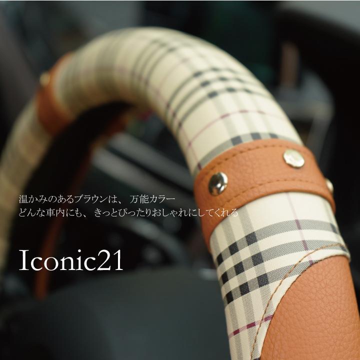 ハンドルカバー アイコニック21 タータンチェック Sサイズ O型 ステアリング カバー 軽自動車 普通車 内装用品 Z-style|carestar|25