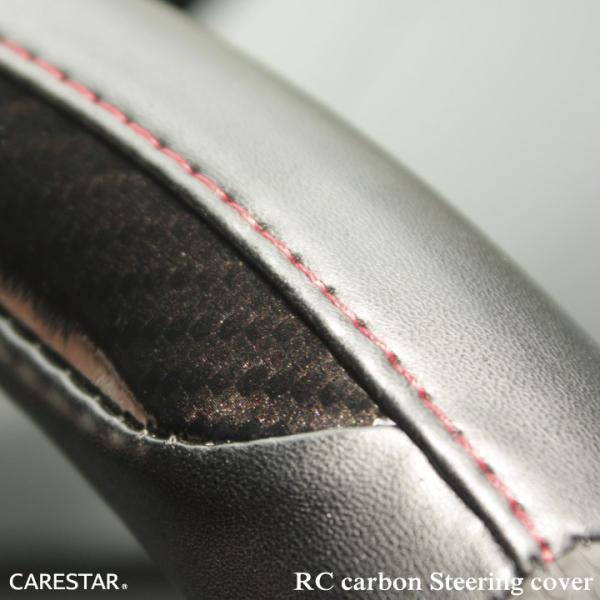 ハンドルカバー RCカーボン Sサイズ D型 O型 ステアリング カバー 軽自動車 普通車 内装用品 Z-style|carestar|22