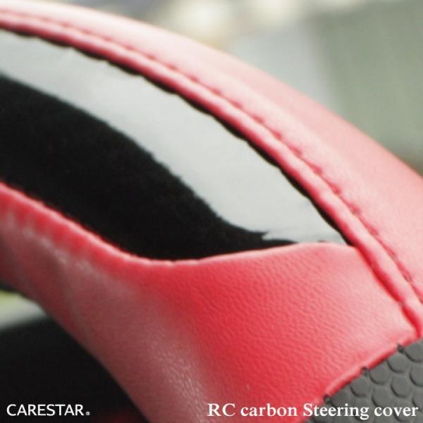 ハンドルカバー RCカーボン Sサイズ D型 O型 ステアリング カバー 軽自動車 普通車 内装用品 Z-style|carestar|23