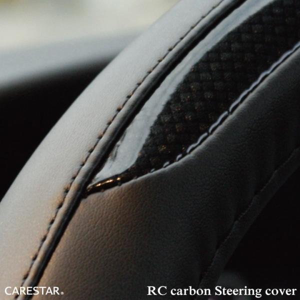 ハンドルカバー RCカーボン Sサイズ D型 O型 ステアリング カバー 軽自動車 普通車 内装用品 Z-style|carestar|25