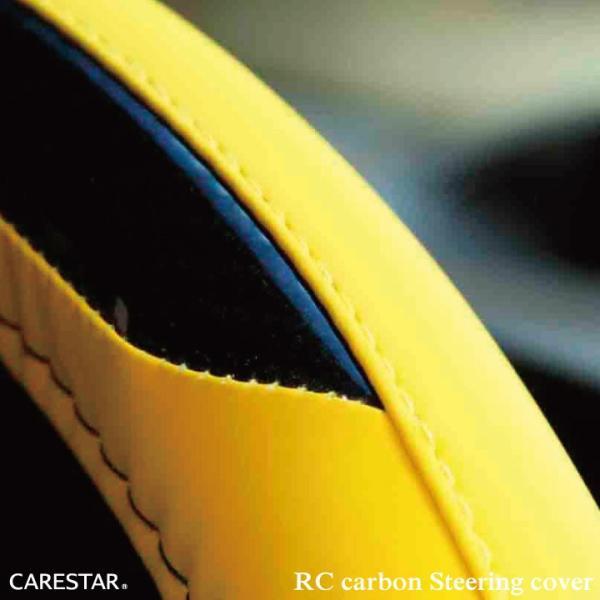 ハンドルカバー RCカーボン Sサイズ D型 O型 ステアリング カバー 軽自動車 普通車 内装用品 Z-style|carestar|27