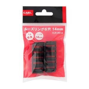 ルーズリング6穴 14mm CLR-0614 カール事務器 【公式】|carl-onlineshop|09