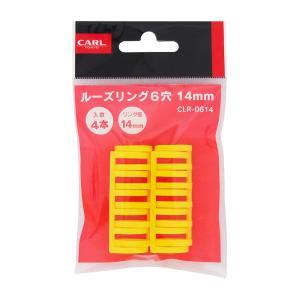ルーズリング6穴 14mm CLR-0614 カール事務器 【公式】|carl-onlineshop|11