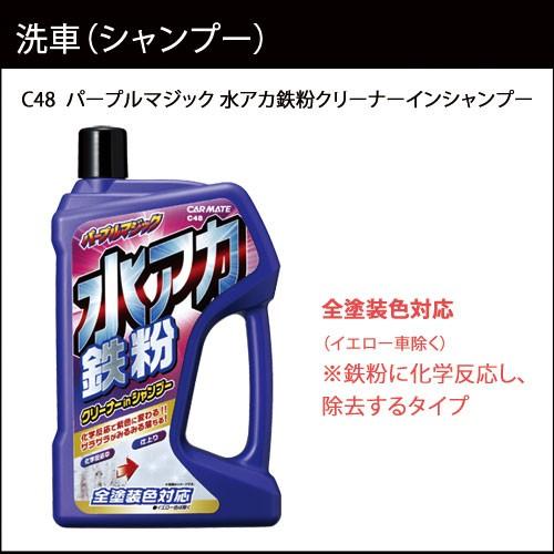カーメイト(CARMATE) C48 水アカ鉄粉シャンプー【01】CARMATE