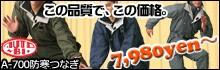 山田辰・オートバイ印防寒つなぎ A-700
