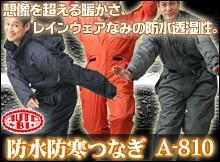 山田辰・オートバイ印防水防寒つなぎ A-810