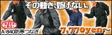 山田辰・オートバイ印防寒つなぎ A-840