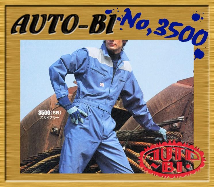 オートバイ 3500