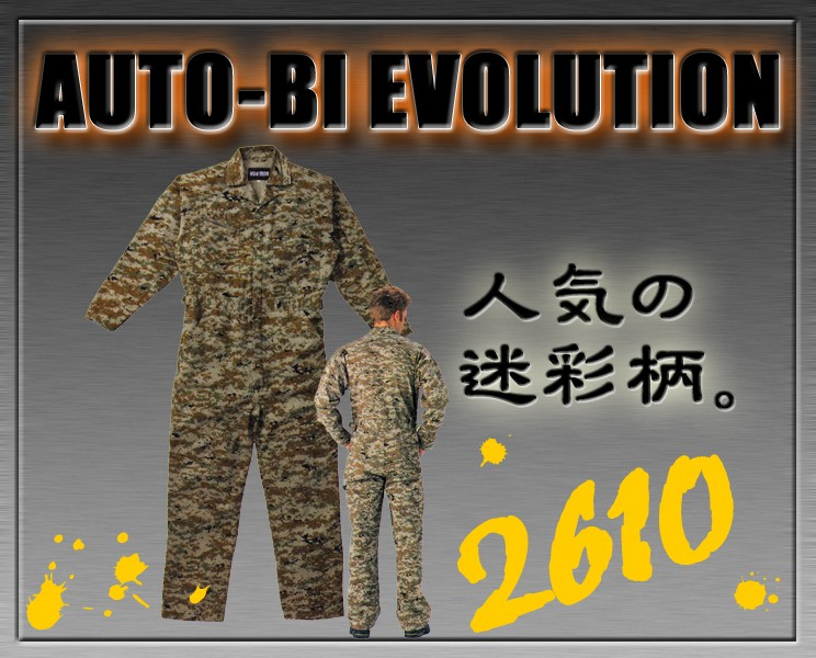 エボリューション 2610