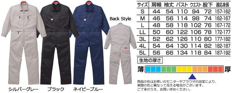 山田辰・オートバイ印長袖つなぎ #6900