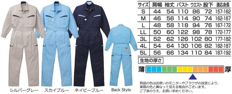 山田辰・オートバイ印長袖つなぎ #8900