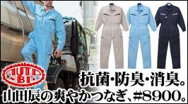 山田辰・オートバイ印長袖つなぎ#8900