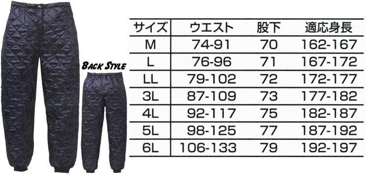 防寒インナーパンツ サイズ表