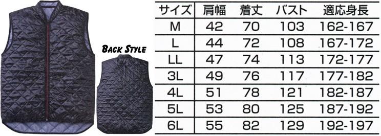 防寒インナーベスト サイズ表