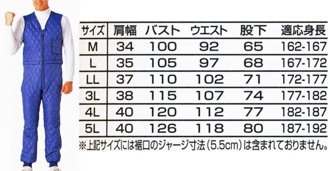 防寒インナー A-6600 サイズ表