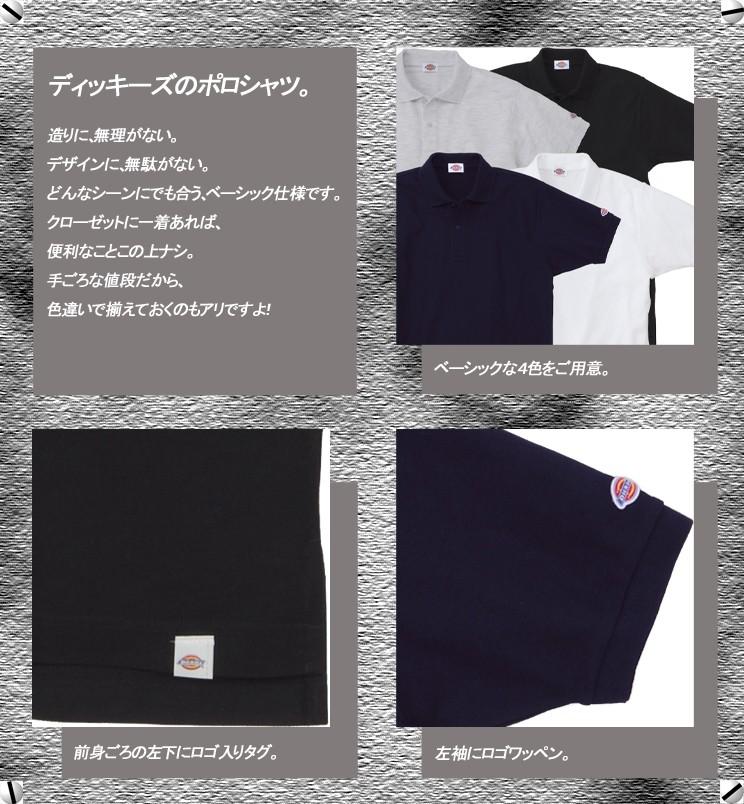 Dickies 半袖ポロシャツFB461U