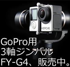 GoPro用3軸ジンバル FeiyuTech FY-G4