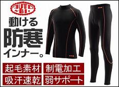 山田辰・オートバイ印防寒インナー