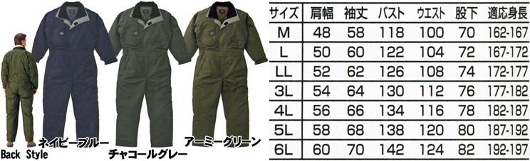 防寒つなぎ A-700 カラー・サイズ表