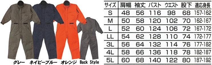 防寒つなぎ A-810 カラー・サイズ表