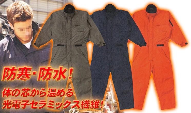 防寒・防水つなぎ A-810