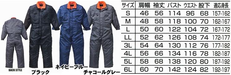 防寒つなぎ A-840 カラー・サイズ表