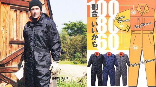 防寒つなぎ A-840