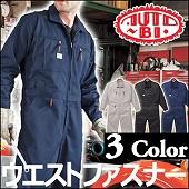 Auto-Bi印長袖つなぎ #6900