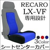 RECARO レカロ LX-VF専用 座面&シートセンターカバー